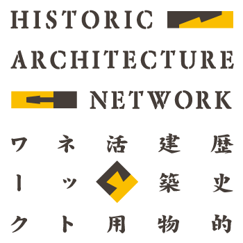 歴史的建築物活用ネットワーク HARNET | historic architecture network